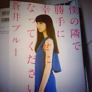 aoiblue_book